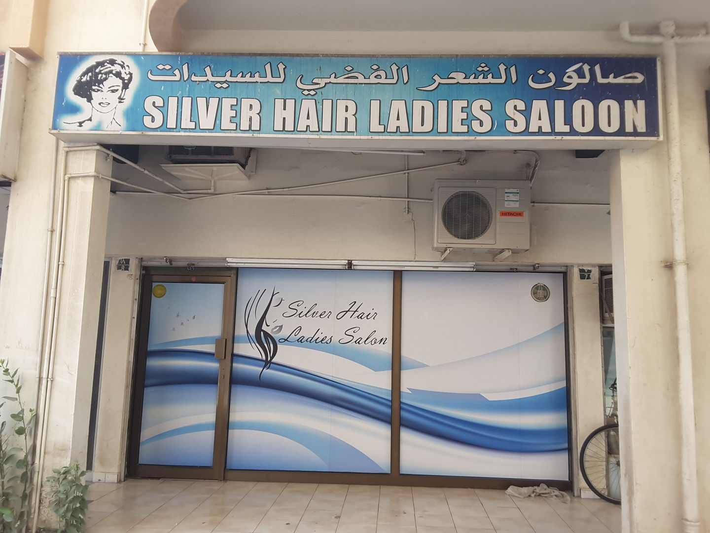 HiDubai-business-silver-hair-ladies-salon-beauty-wellness-health-beauty-salons-al-karama-dubai-2