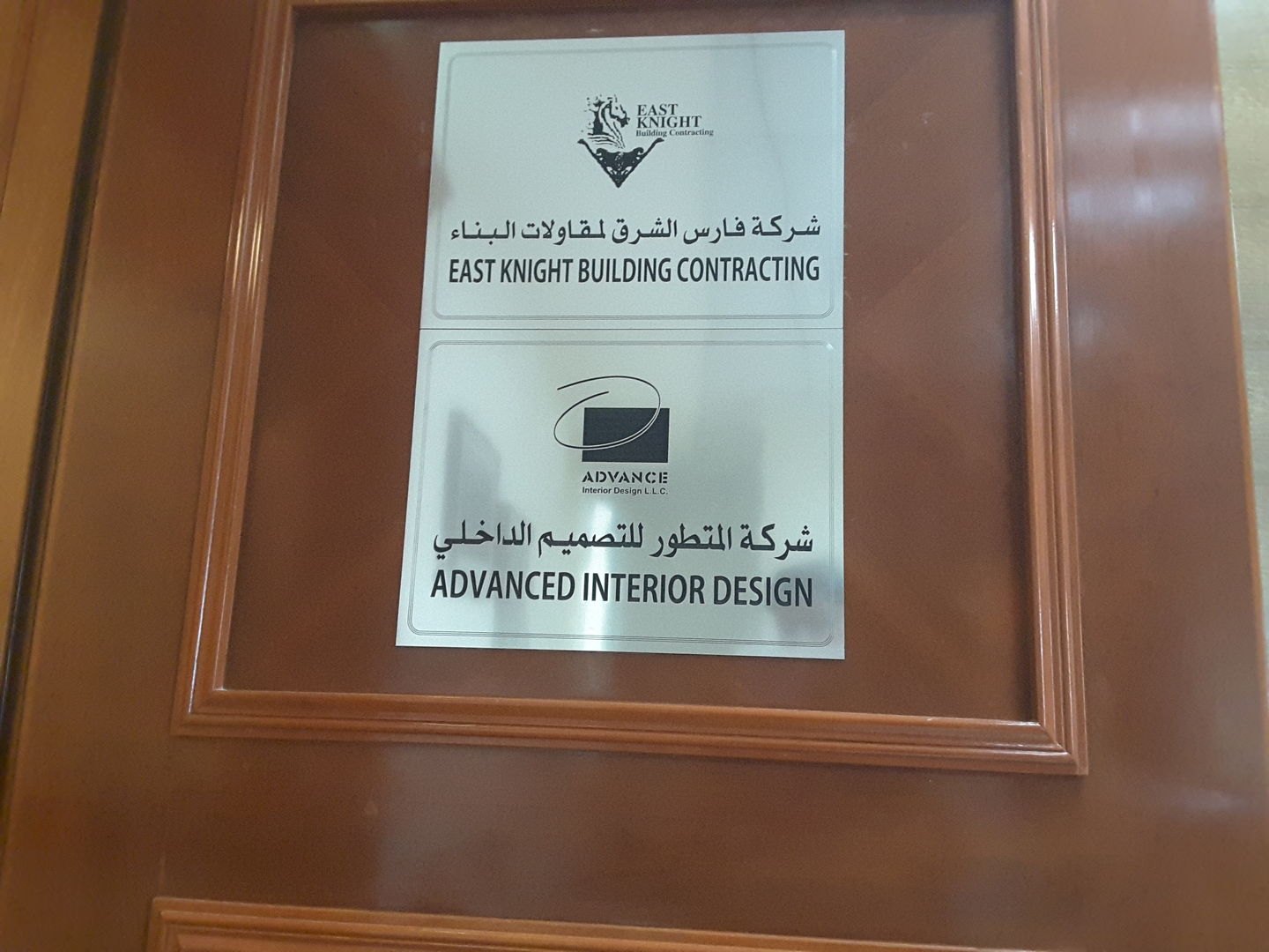 Walif-business-advanced-interior-design
