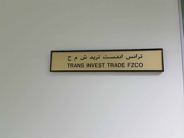 HiDubai-business-trans-invest-trade-fzco-b2b-services-food-stuff-trading-jebel-ali-free-zone-mena-jebel-ali-dubai-2