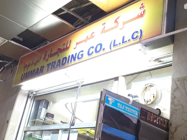 HiDubai-business-ummar-trading-co-b2b-services-distributors-wholesalers-ayal-nasir-dubai-2