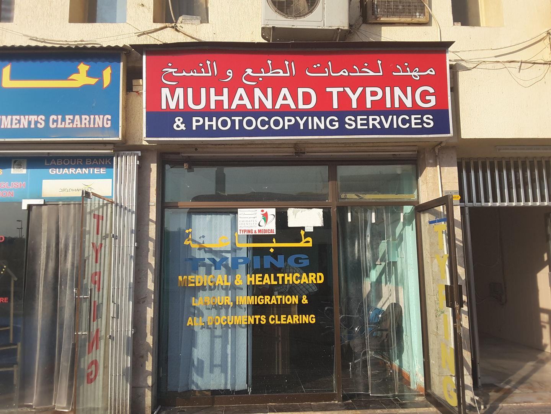 HiDubai-business-muhanad-typing-photocopying-services-b2b-services-printing-typing-services-al-rigga-dubai-2