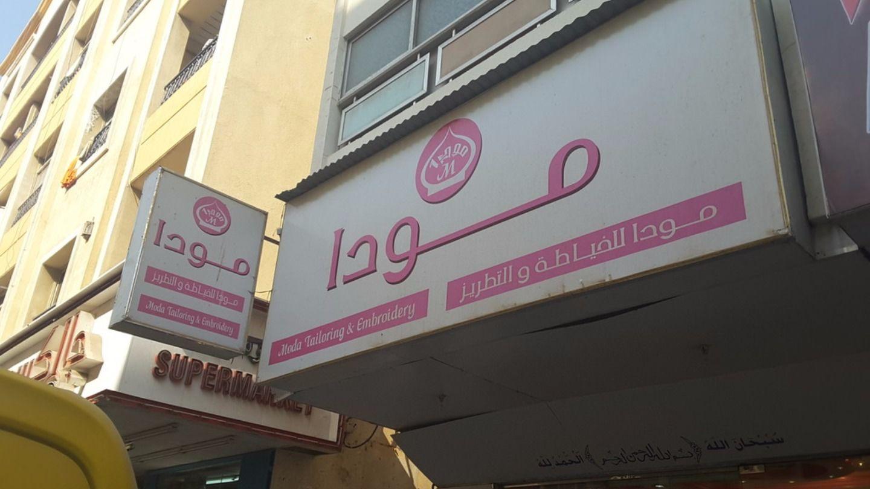 HiDubai-business-moda-tailoring-embroidery-home-tailoring-al-murar-dubai-4