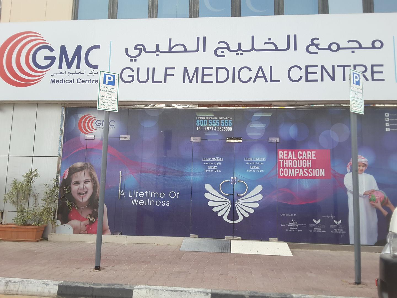 HiDubai-business-gulf-medical-centre-beauty-wellness-health-labs-medical-test-centres-al-khabaisi-dubai