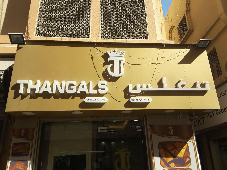 HiDubai-business-thangals-jewellery-b2b-services-distributors-wholesalers-al-daghaya-dubai-2