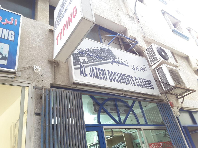 HiDubai-business-al-jazeri-documents-clearing-b2b-services-pros-naif-dubai-2