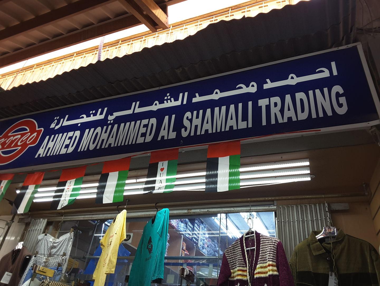 HiDubai-business-ahmed-mohammed-al-shamali-trading-b2b-services-distributors-wholesalers-al-buteen-dubai-2