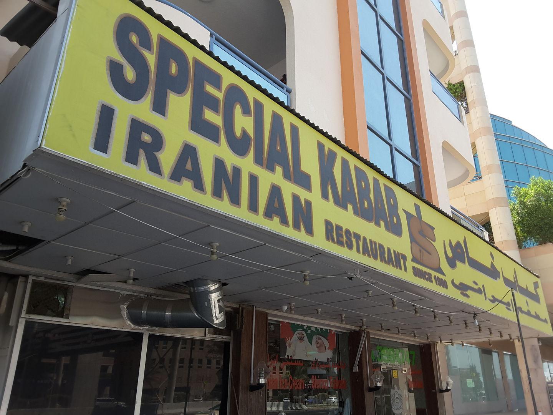 HiDubai-business-special-kabab-iranian-restaurant-food-beverage-restaurants-bars-al-hudaiba-dubai-2