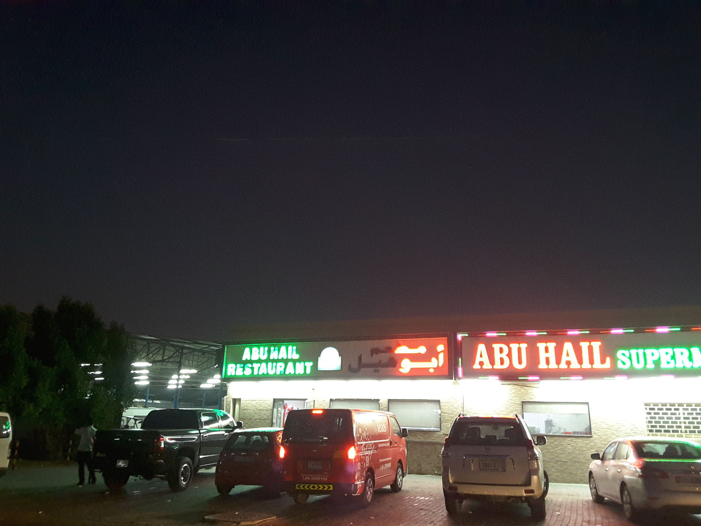 HiDubai-business-abu-hail-restaurant-food-beverage-restaurants-bars-umm-ramool-dubai-2