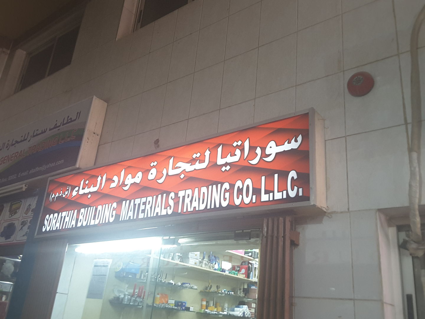 HiDubai-business-sorathia-building-materials-trading-b2b-services-distributors-wholesalers-al-sabkha-dubai-2