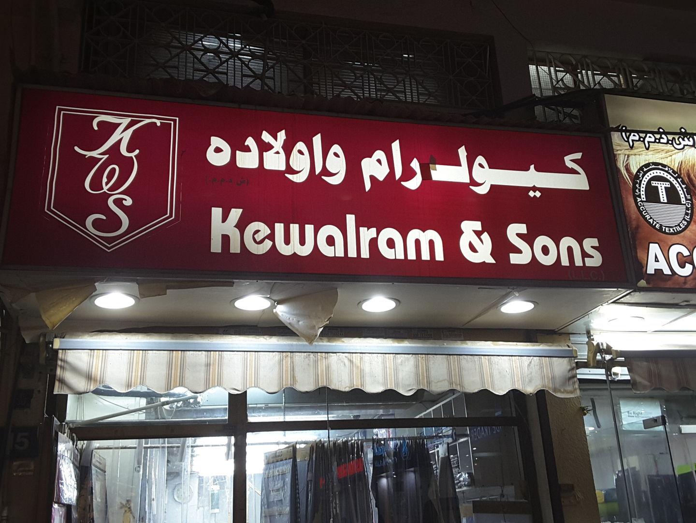 HiDubai-business-kewalram-sons-b2b-services-distributors-wholesalers-meena-bazar-al-souq-al-kabeer-dubai-2