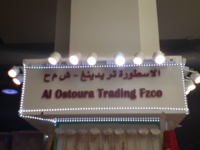 HiDubai-business-al-oustra-trading-shopping-jewellery-precious-stones-international-city-warsan-1-dubai-2