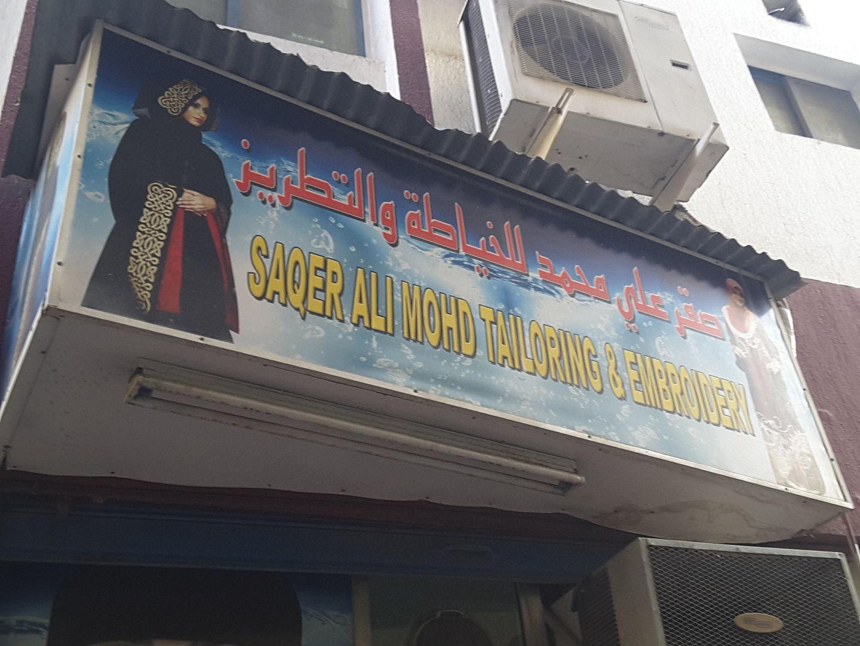 HiDubai-business-saqer-ali-mohd-tailoring-embroidery-home-tailoring-ayal-nasir-dubai-2