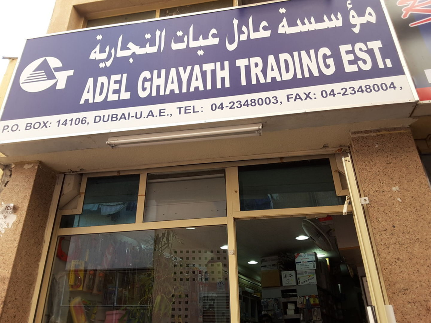 HiDubai-business-adel-ghayath-trading-est-construction-heavy-industries-construction-renovation-naif-dubai-2