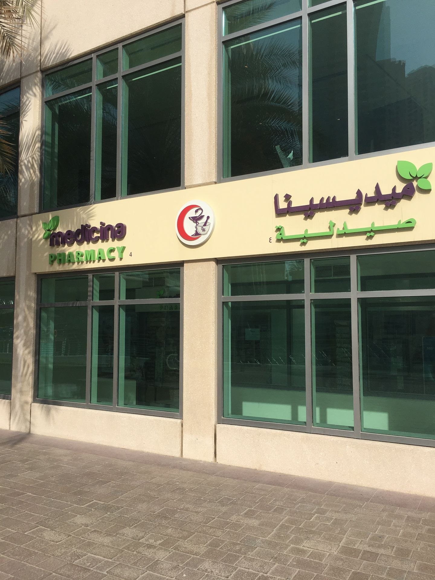 HiDubai-business-medicina-pharmacy-marina-beauty-wellness-health-pharmacy-dubai-marina-marsa-dubai-dubai-2
