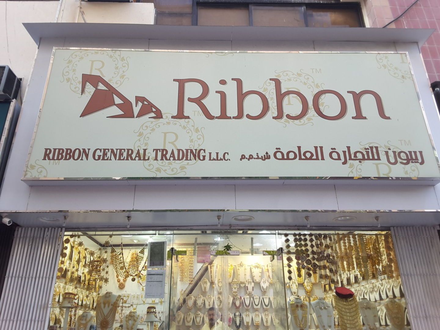 HiDubai-business-ribbon-general-trading-b2b-services-distributors-wholesalers-al-buteen-dubai-2