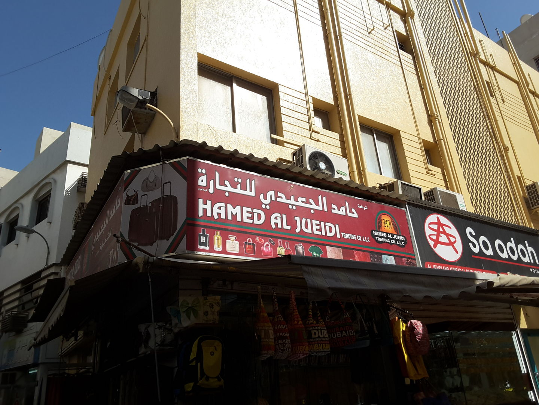 HiDubai-business-hamed-al-jueidi-trading-shopping-luggage-travel-accessories-al-ras-dubai-2