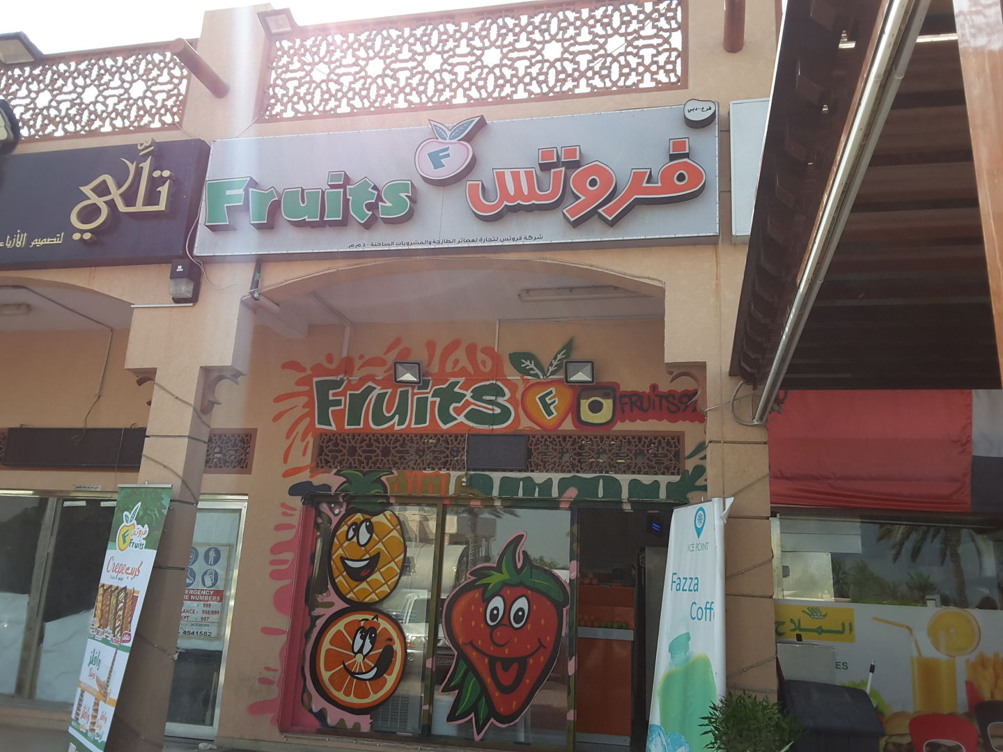 HiDubai-business-fruits-juice-and-hot-refreshments-food-beverage-cafeterias-al-mamzar-dubai-2