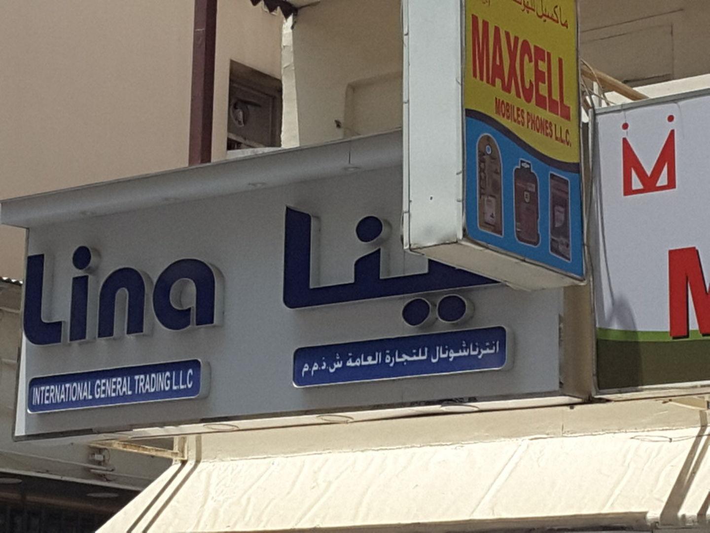 HiDubai-business-lina-international-general-trading-b2b-services-distributors-wholesalers-ayal-nasir-dubai