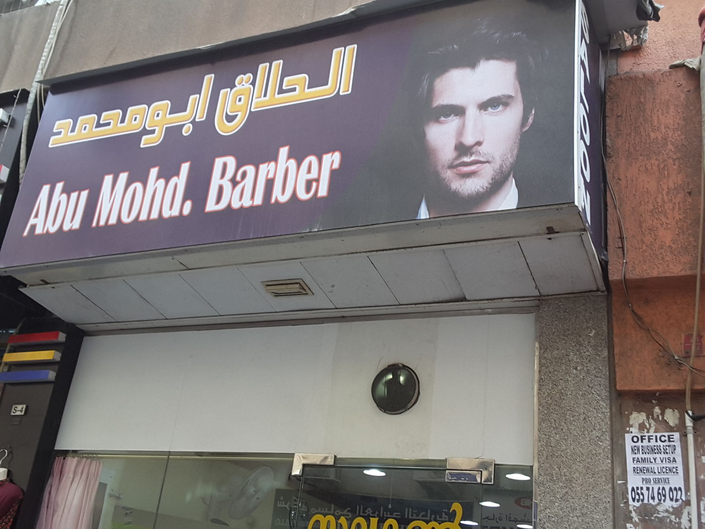 HiDubai-business-abu-mohd-barber-beauty-wellness-health-beauty-salons-al-murar-dubai-2