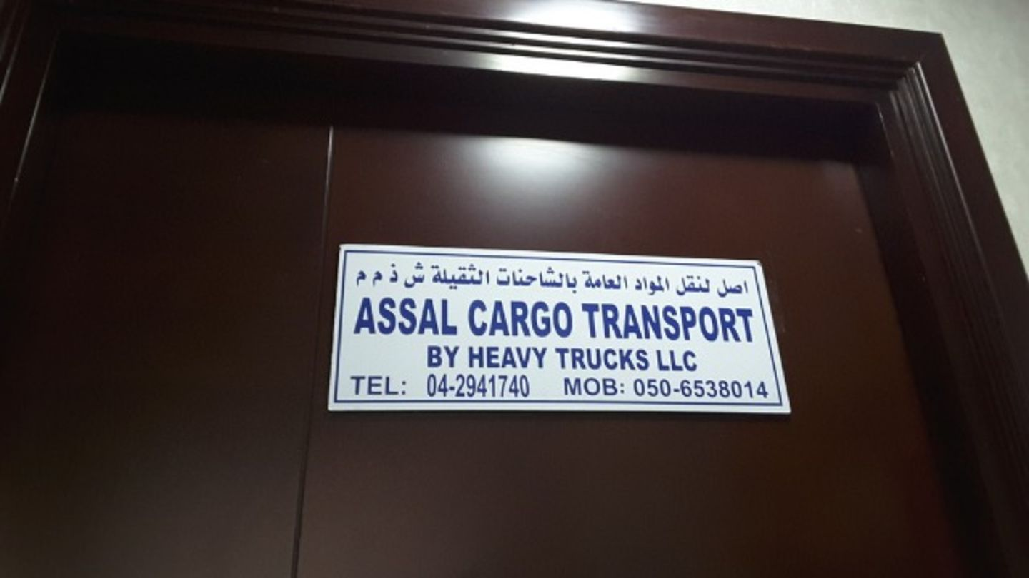 HiDubai-business-assal-cargo-transport-by-heavy-trucks-shipping-logistics-road-cargo-services-port-saeed-dubai