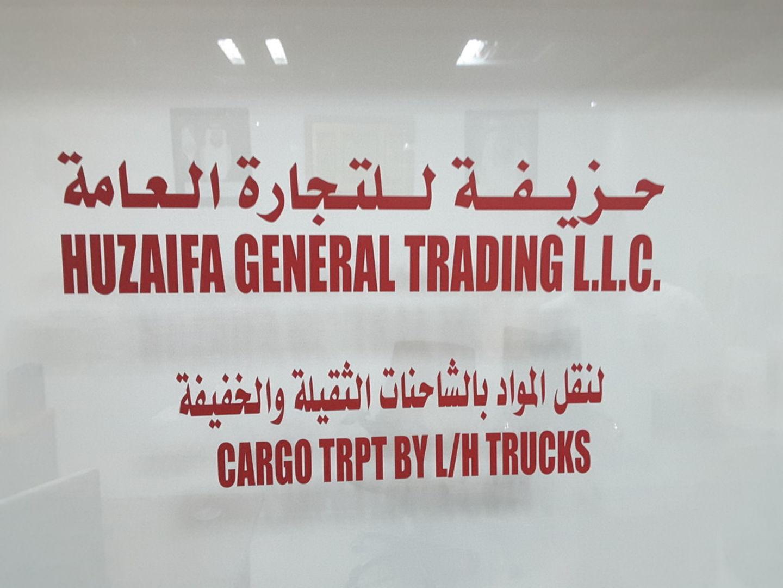 HiDubai-business-huzaifa-general-trading-b2b-services-distributors-wholesalers-port-rashid-al-melaheyah-dubai