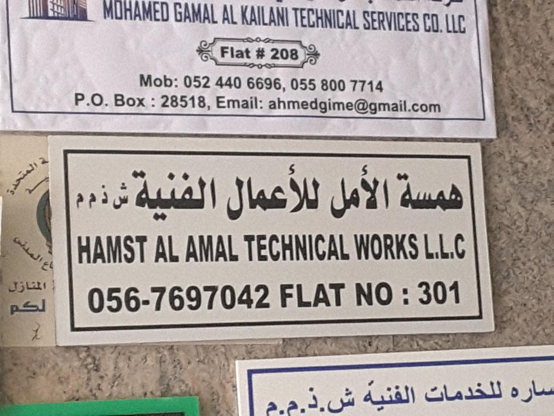 HiDubai-business-hamst-al-amal-technical-works-home-hardware-fittings-al-murar-dubai-2