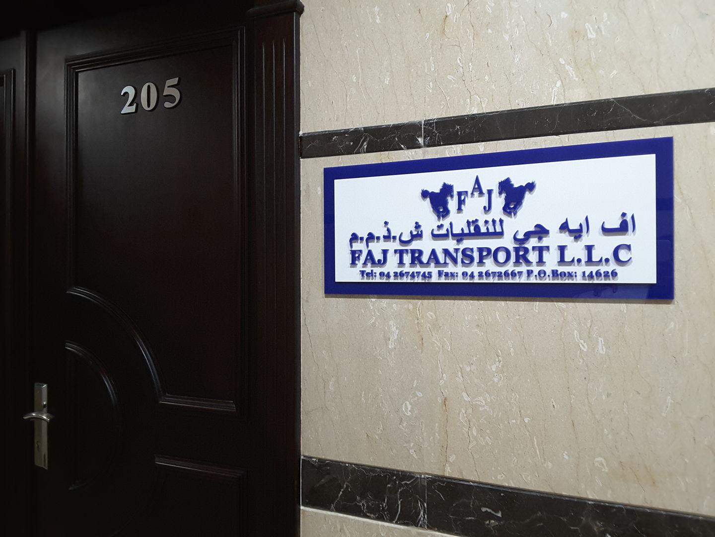 HiDubai-business-faj-transport-shipping-logistics-road-cargo-services-port-saeed-dubai-2
