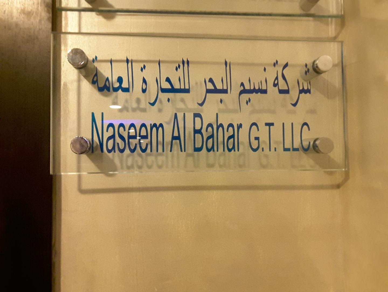 HiDubai-business-naseem-al-bahar-gt-b2b-services-distributors-wholesalers-business-bay-dubai-2
