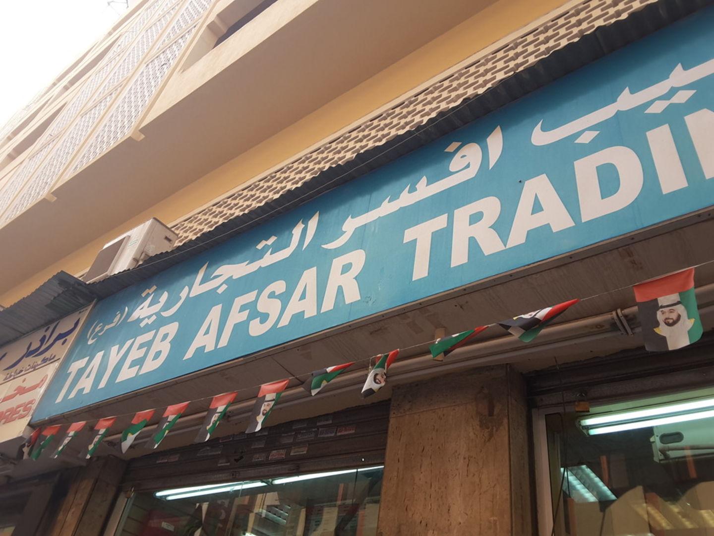 HiDubai-business-tayeb-afsar-trading-b2b-services-distributors-wholesalers-al-ras-dubai-2