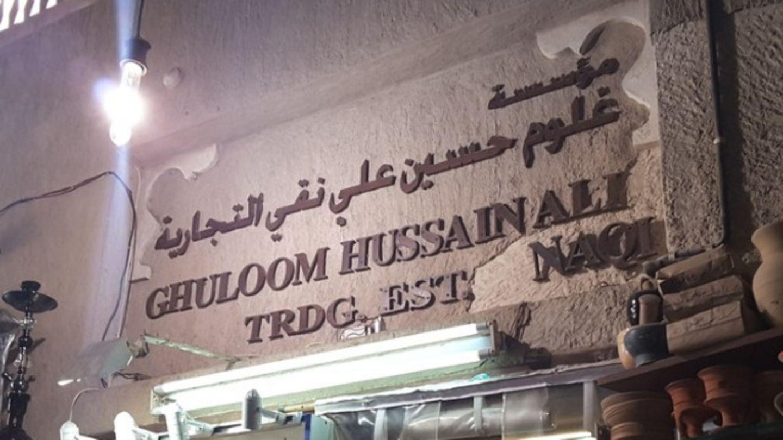 HiDubai-business-ghuloom-hussain-ali-naqi-trading-b2b-services-distributors-wholesalers-al-ras-dubai
