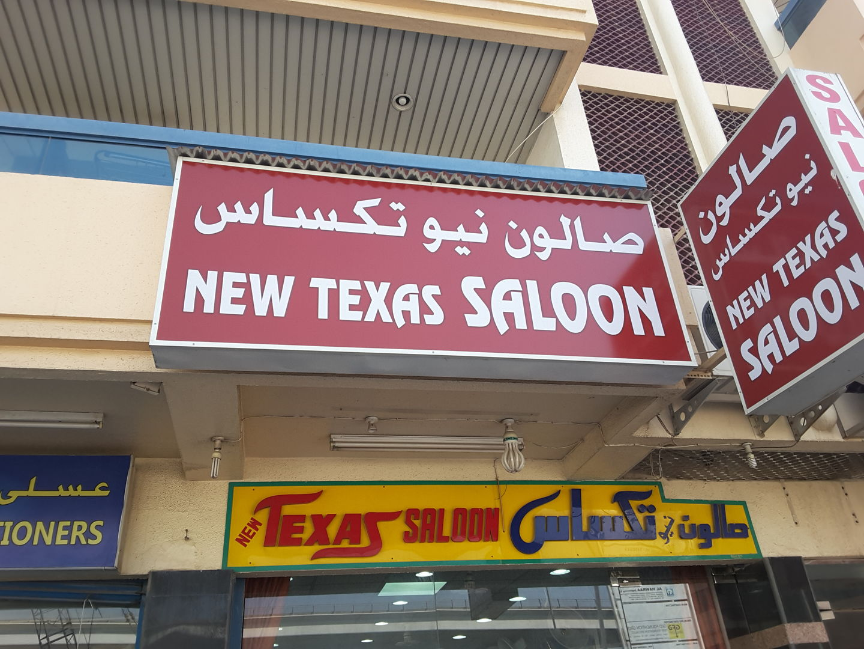 HiDubai-business-new-texas-saloon-beauty-wellness-health-beauty-salons-al-karama-dubai-2