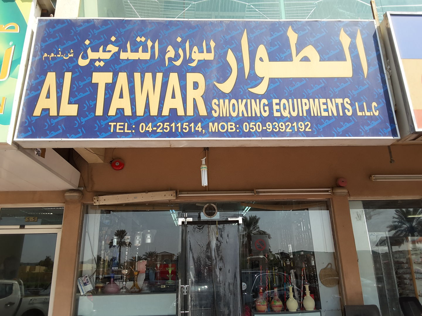 HiDubai-business-al-tawar-smoking-equipments-shopping-smoking-centers-al-qusais-2-dubai-2