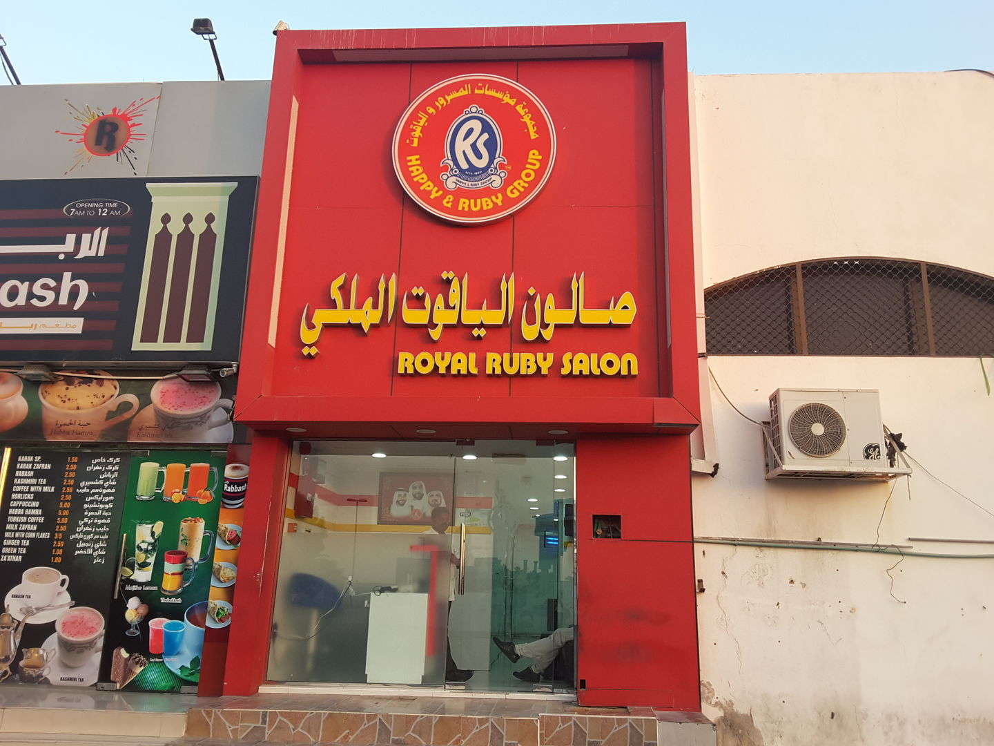 HiDubai-business-royal-ruby-salon-beauty-wellness-health-beauty-salons-al-mamzar-dubai-2