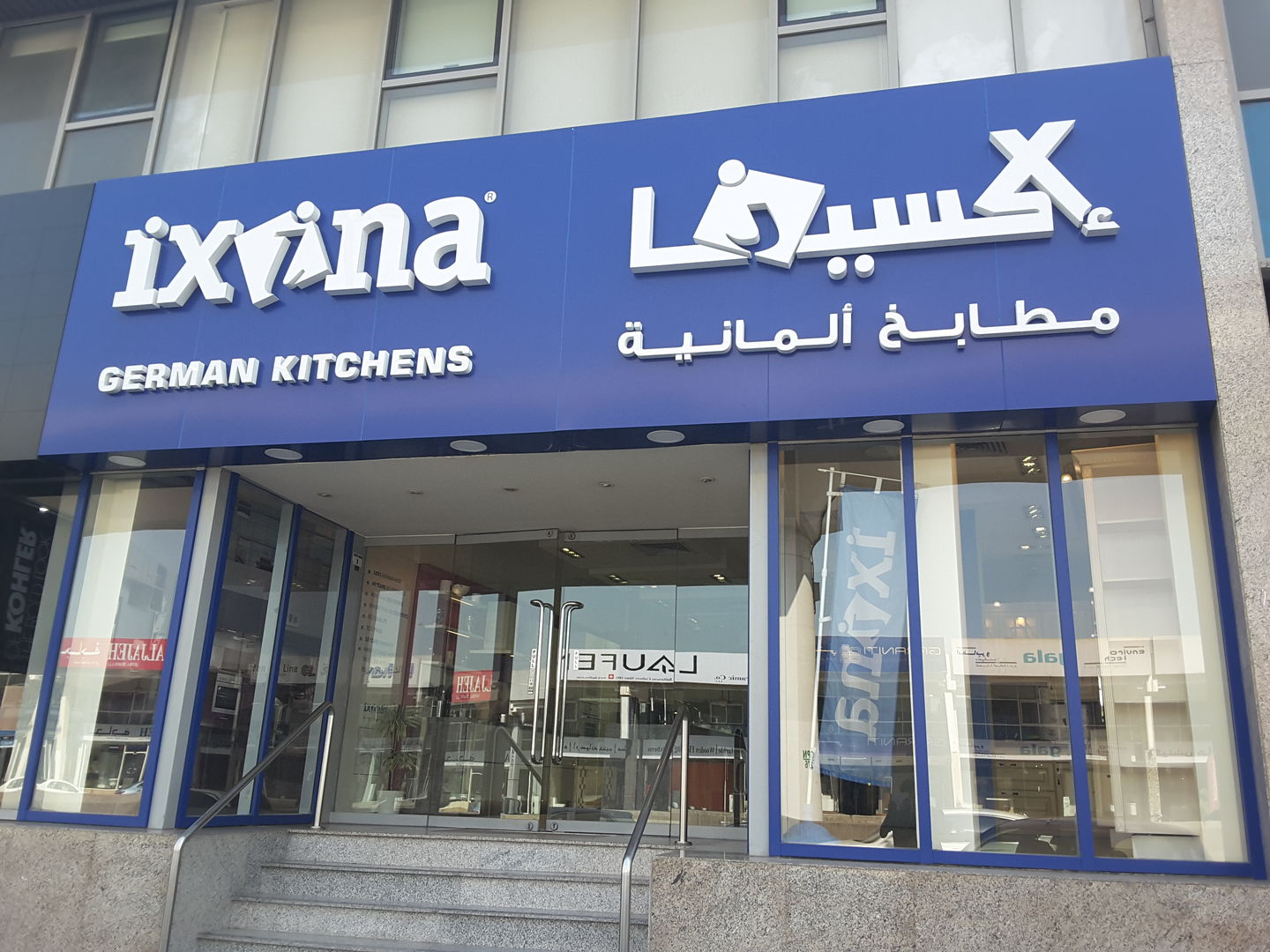 Ixina German Kitchens, (Kitchen & Dining) in Al Khabaisi, Dubai