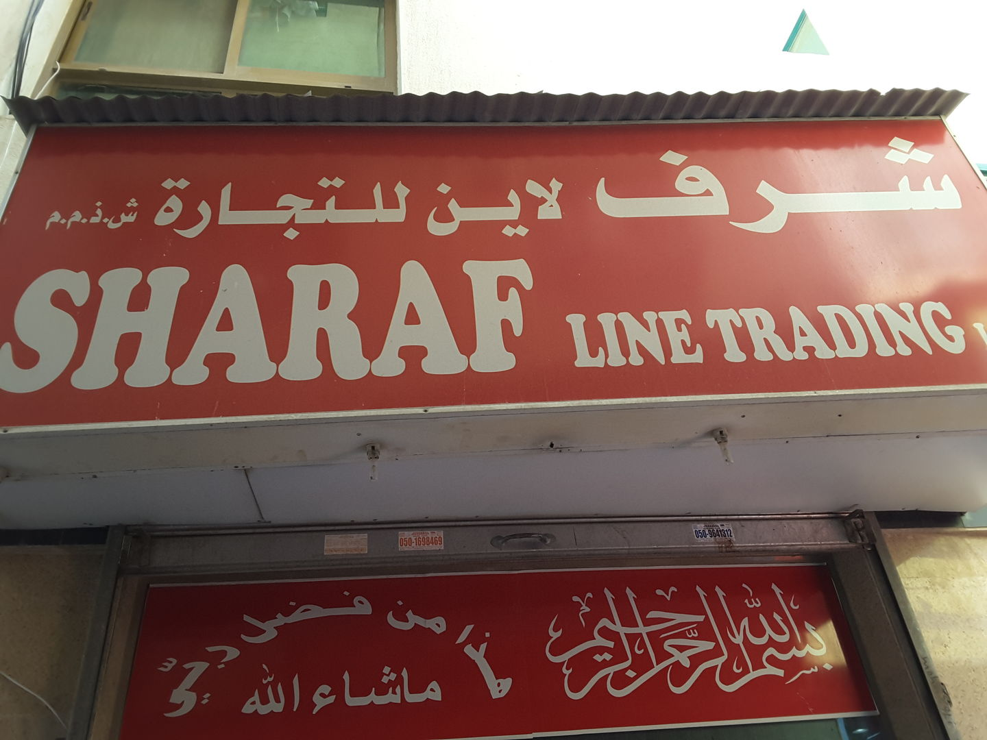 HiDubai-business-sharaf-line-trading-b2b-services-distributors-wholesalers-al-murar-dubai-2