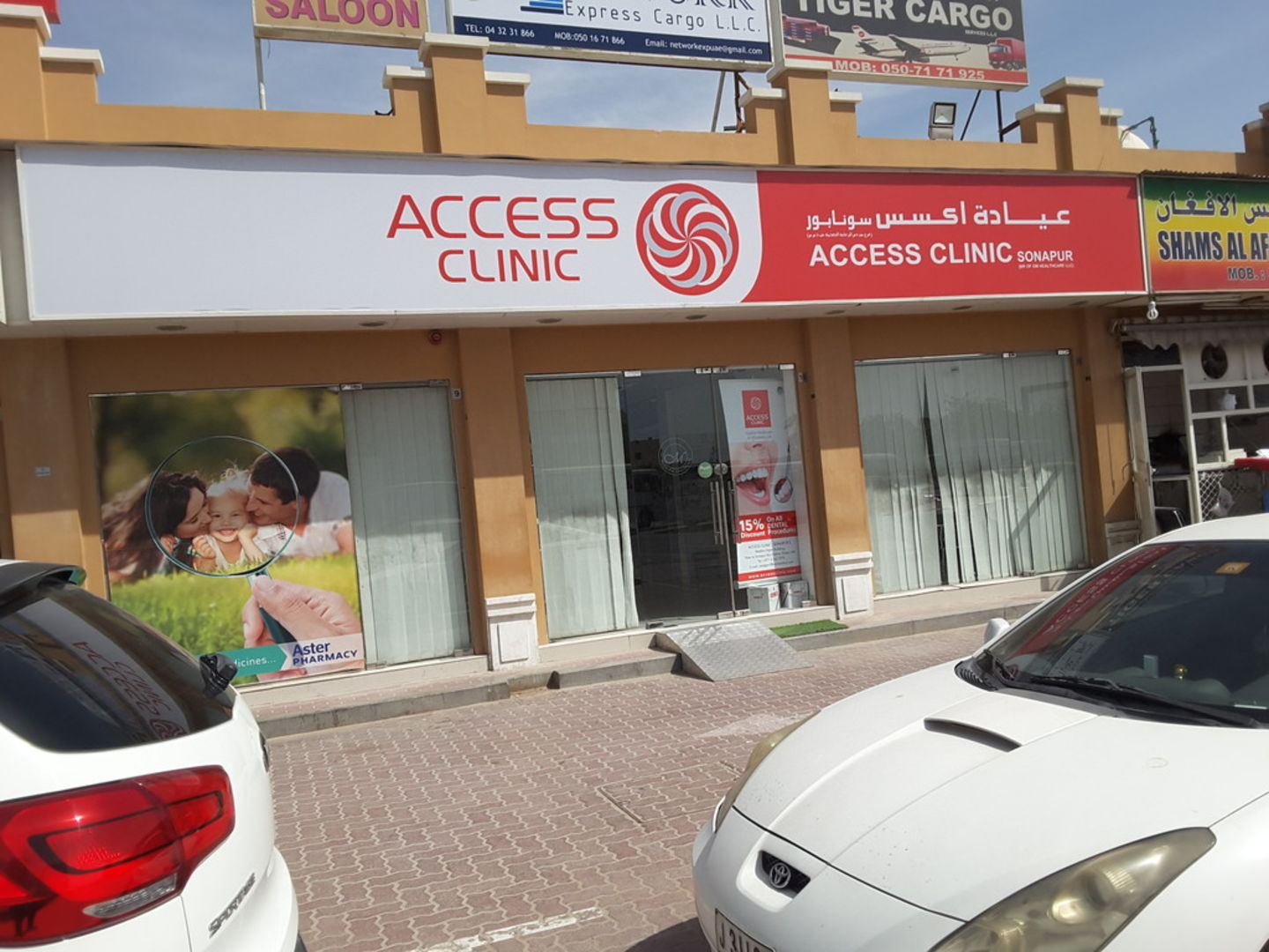 HiDubai-business-access-clinic-beauty-wellness-health-labs-medical-test-centres-muhaisnah-1-dubai-2