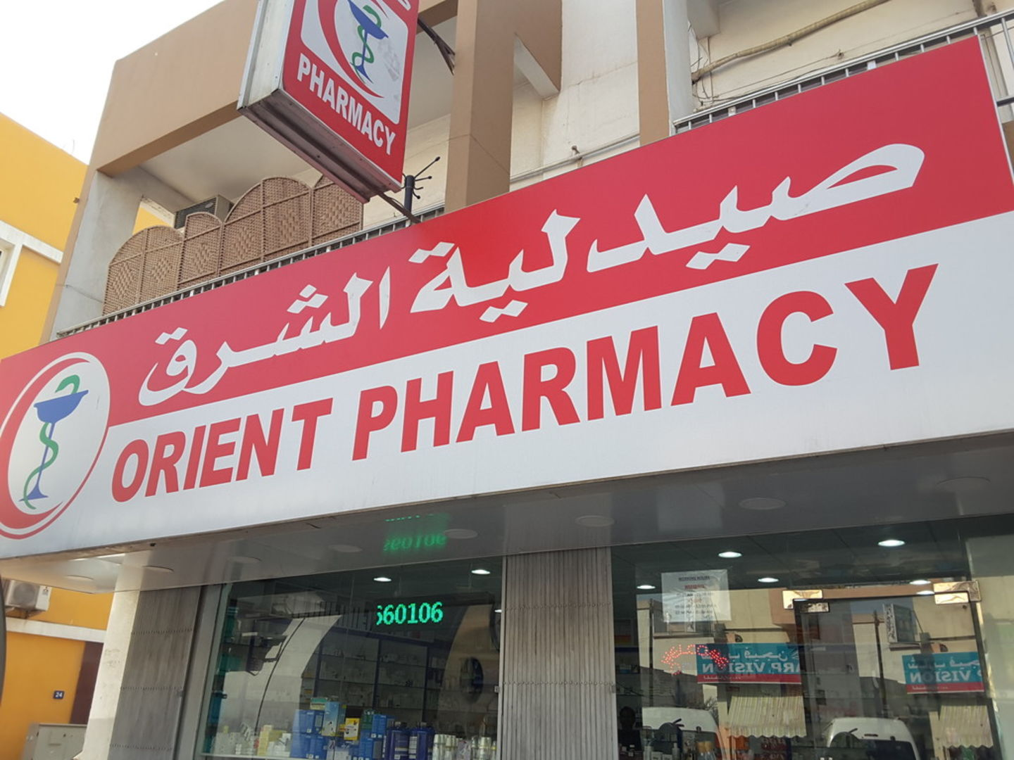 HiDubai-business-orient-pharmacy-beauty-wellness-health-pharmacy-hor-al-anz-dubai-2