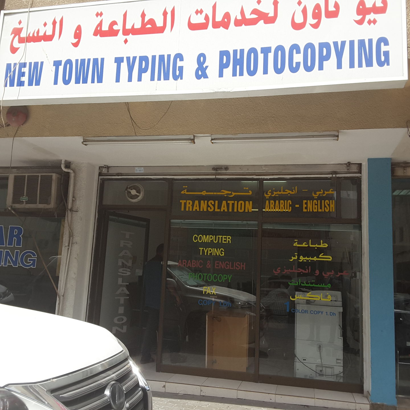 HiDubai-business-new-town-typing-photocopying-government-public-services-printing-typing-services-hor-al-anz-dubai-2