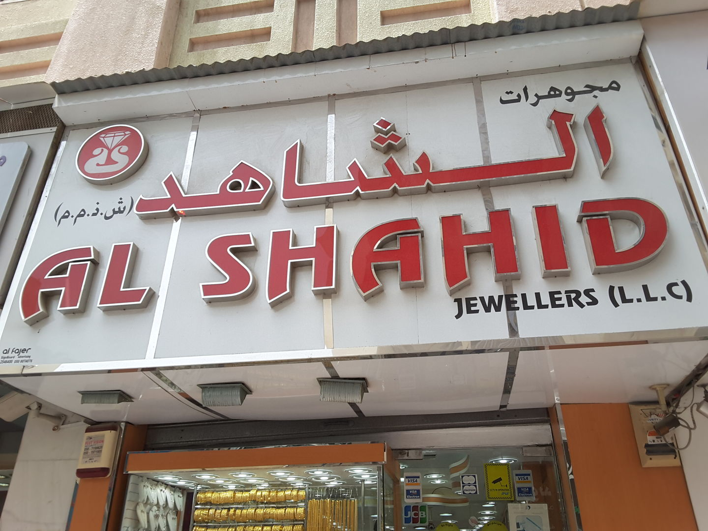 HiDubai-business-al-shahid-jewellers-shopping-jewellery-precious-stones-al-ras-dubai-2