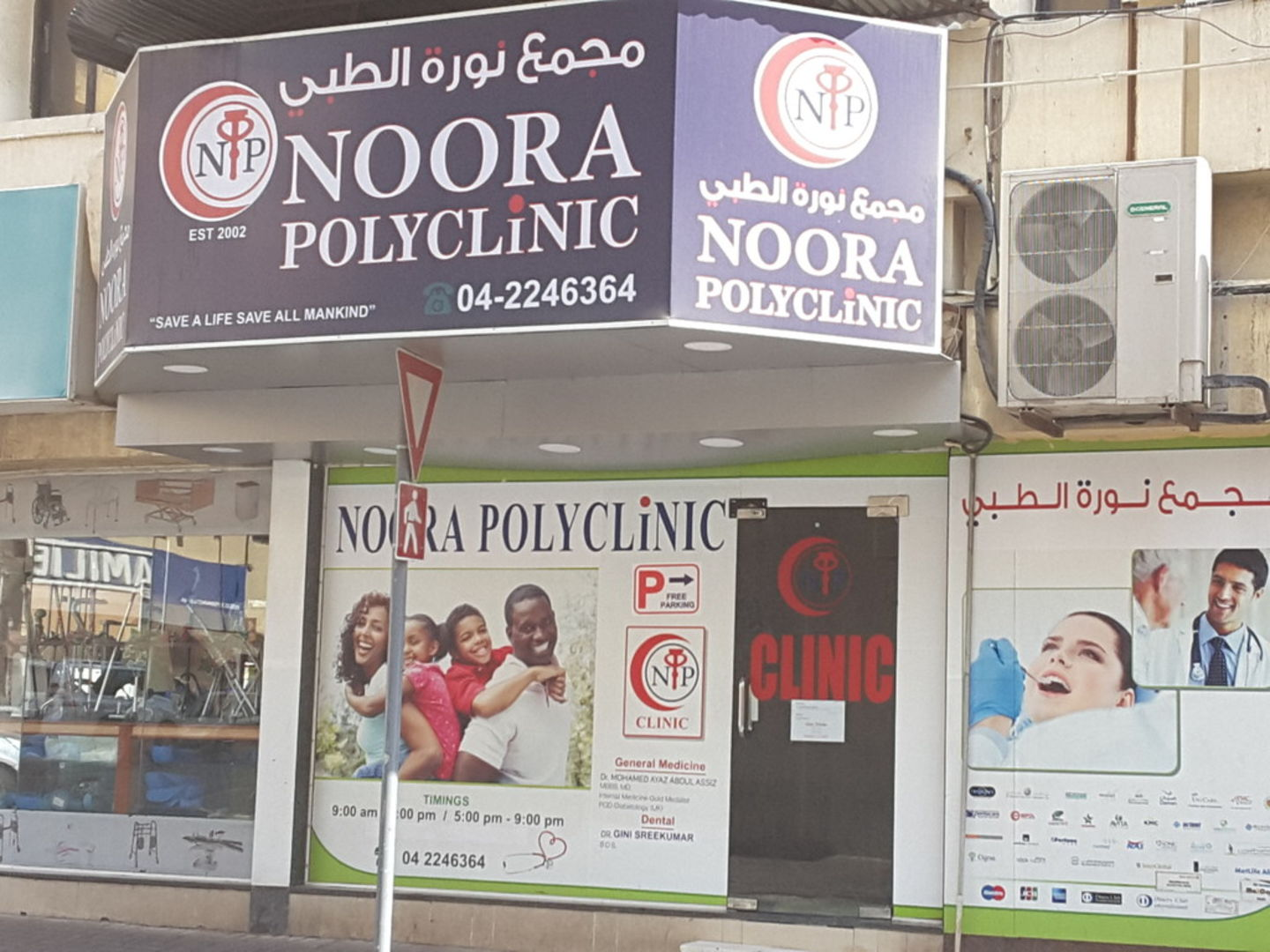 HiDubai-business-noora-poly-clinic-beauty-wellness-health-hospitals-clinics-naif-dubai-2