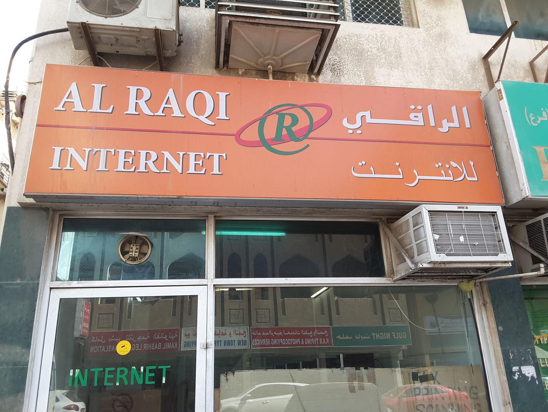 HiDubai-business-al-raqi-internet-b2b-services-printing-typing-services-hor-al-anz-dubai-2