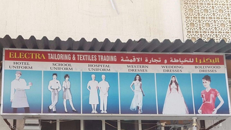 HiDubai-business-electra-tailoring-textiles-trading-shopping-apparel-al-bada-dubai