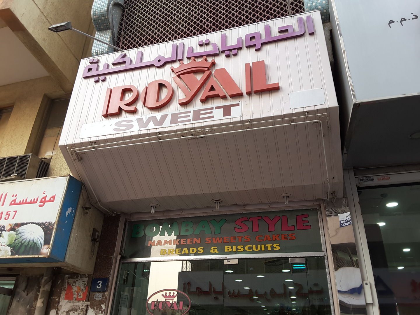 HiDubai-business-royal-sweets-food-beverage-bakeries-desserts-sweets-al-fahidi-al-souq-al-kabeer-dubai-2