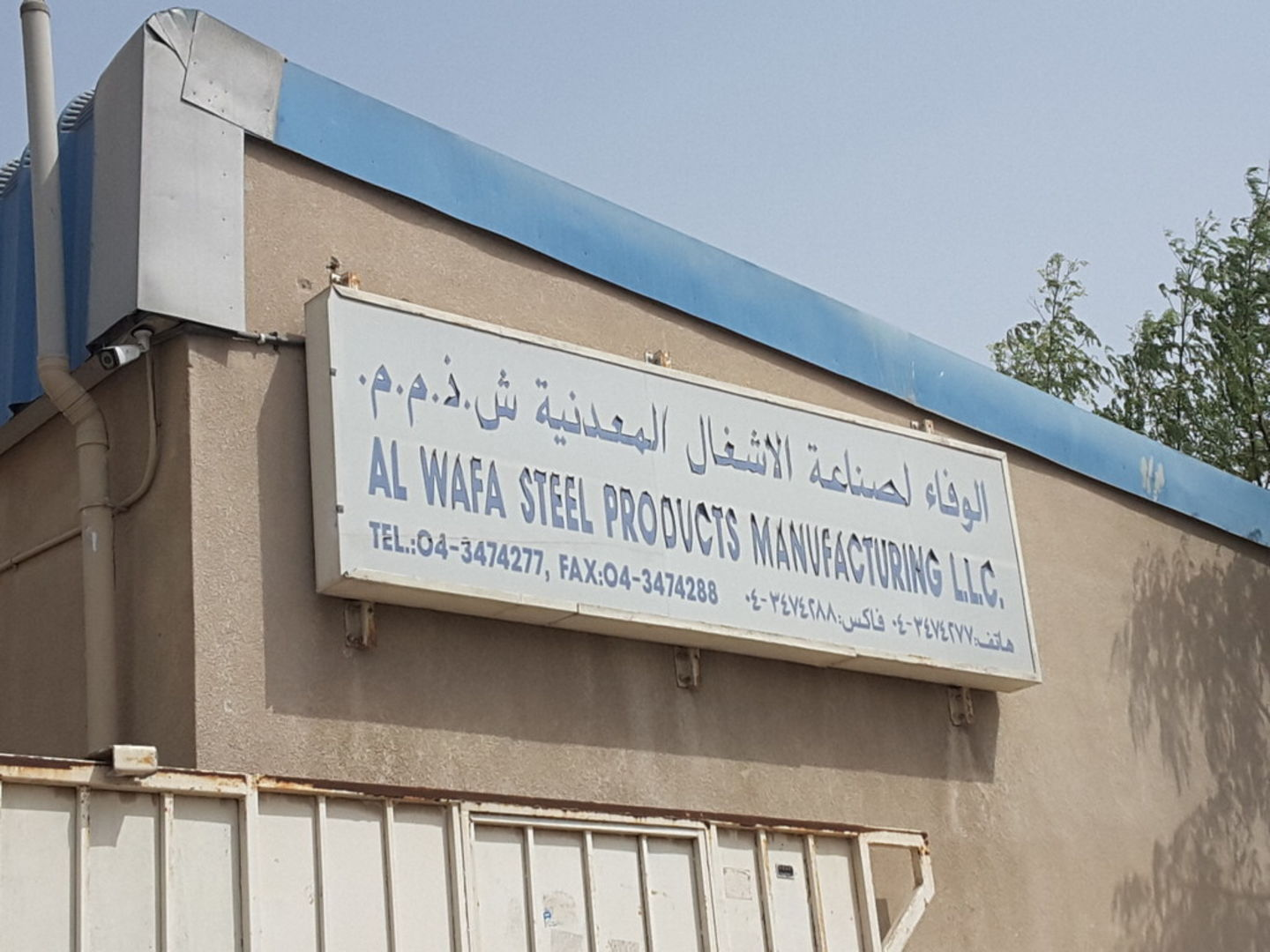 Al Wafa Steel Products Manufacturing, (Chemical & Metal