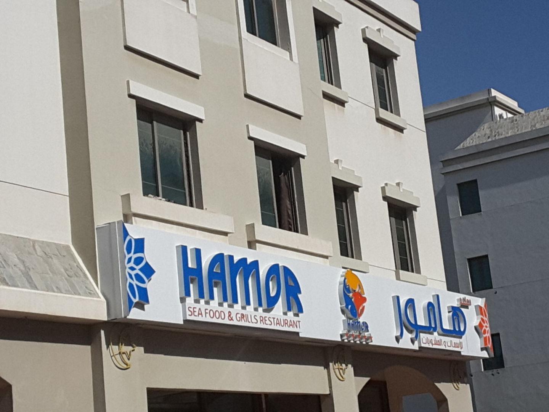 HiDubai-business-hamor-restaurant-food-beverage-restaurants-bars-international-city-warsan-1-dubai-2