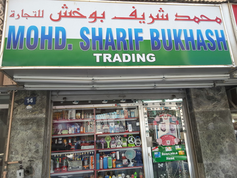 HiDubai-business-mohd-sharif-bukhash-trading-shopping-consumer-electronics-meena-bazar-al-souq-al-kabeer-dubai-2