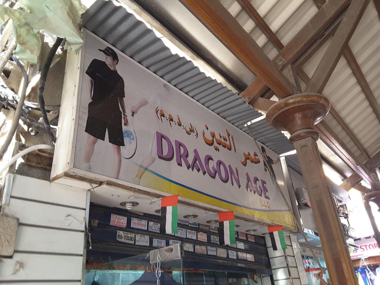 HiDubai-business-dragon-age-b2b-services-distributors-wholesalers-al-buteen-dubai-2