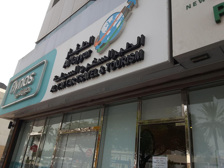 HiDubai-business-al-tayyar-travel-tourism-hotels-tourism-travel-ticketing-agencies-al-karama-dubai-2