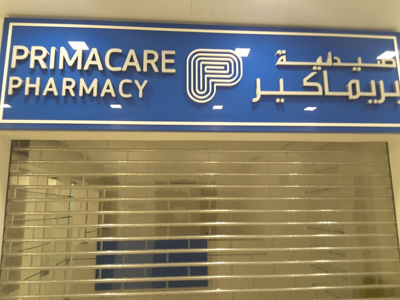 HiDubai-business-prima-care-pharmacy-beauty-wellness-health-pharmacy-al-hamriya-dubai-2