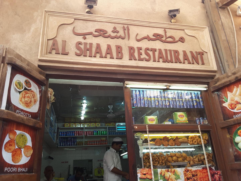 HiDubai-business-al-shaab-restaurant-food-beverage-restaurants-bars-meena-bazar-al-souq-al-kabeer-dubai-2